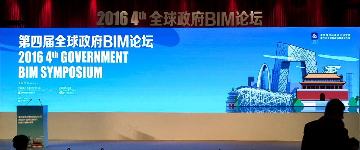 20161011_4th-government-bim-symposium-held-in-beijing_02