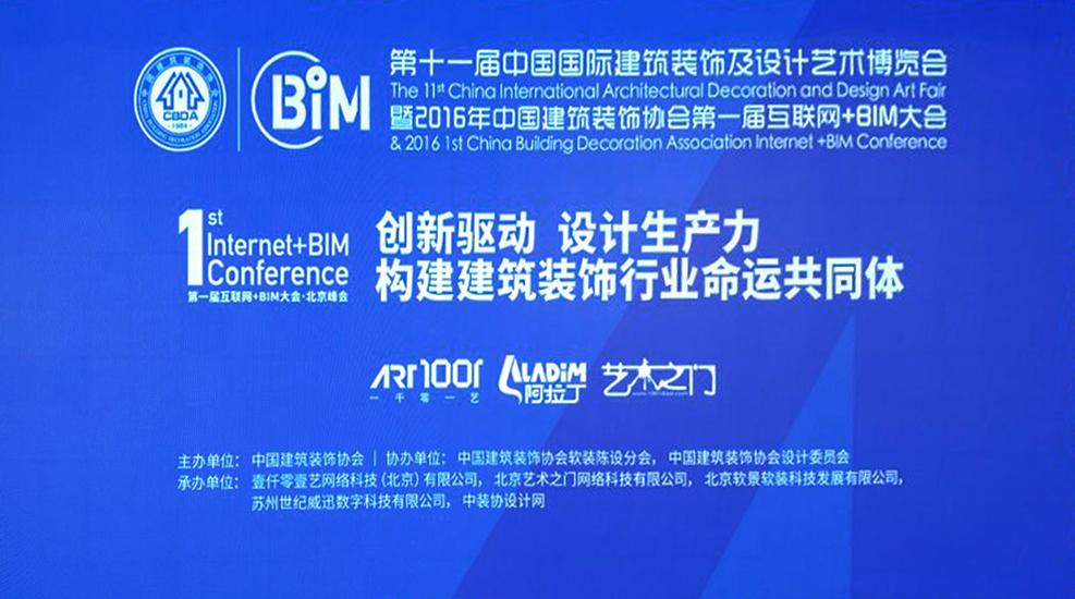 1st-internet-bim-conference_01_01