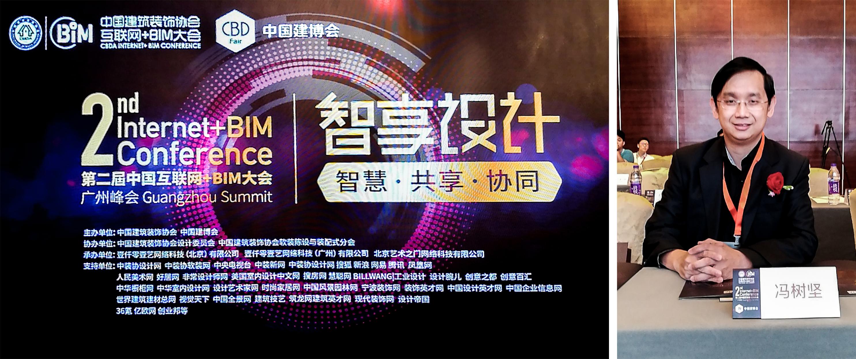 2nd Internet+BIM Conference Guangzhou Summit_05_01